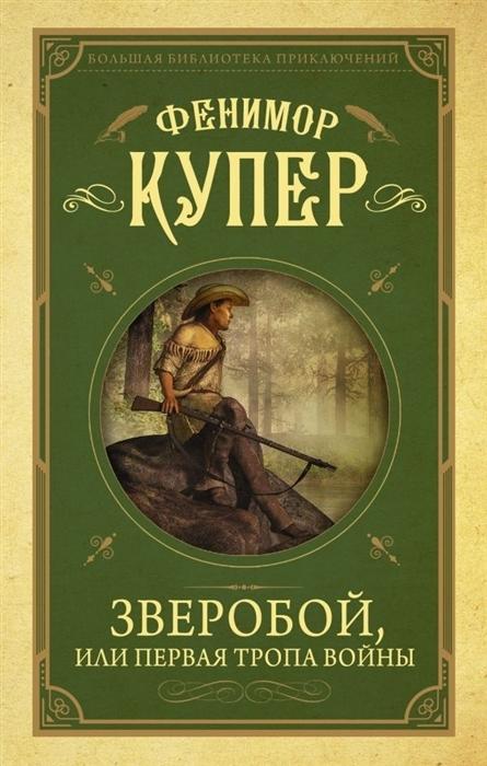 Kitab Зверобой, или первая тропа войны   Купер Ф.