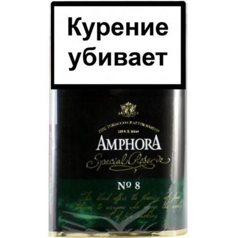 Табак AMPHORA  SPECIAL RESERVE №8 (40гр)