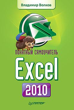 Понятный самоучитель Excel 2010 понятный самоучитель excel 2010