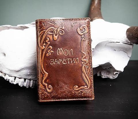 Красивый ежедневник «Мои заметки» в обложке из натуральной кожи (А6)