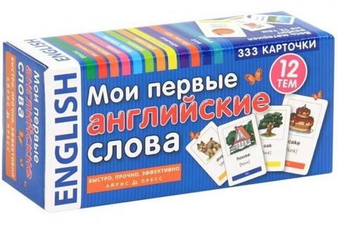 Мои первые английские слова. 333 карточки для запоминания