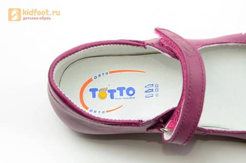 Туфли Тотто из натуральной кожи на липучке для девочек, цвет Лиловый,  10204C. Изображение 15 из 16.
