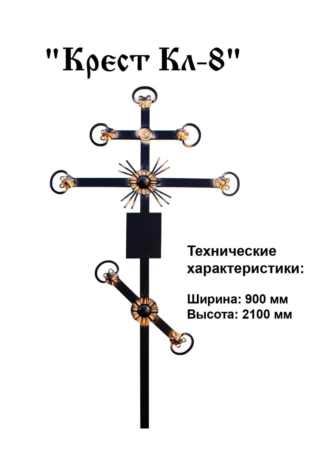 Крест Кл-8
