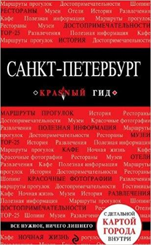 Kitab Санкт-Петербург | Ольга Чередниченко