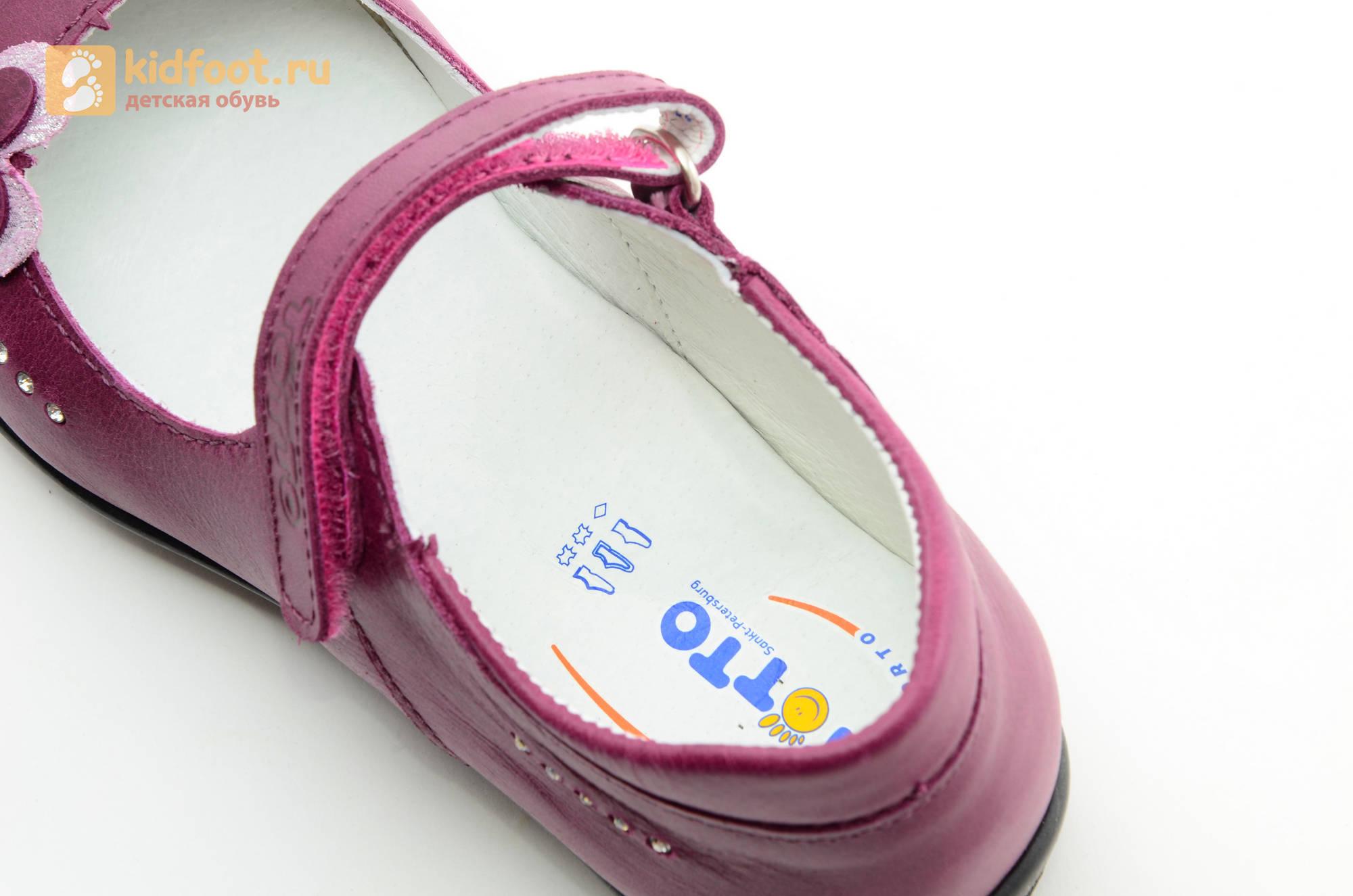 Туфли Тотто из натуральной кожи на липучке для девочек, цвет Лиловый,  10204C