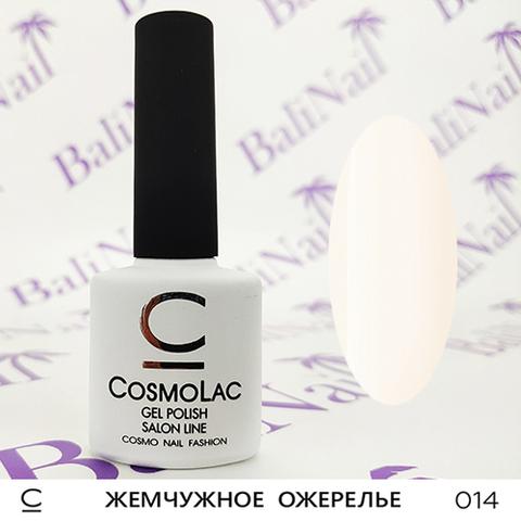 Гель-лак Cosmolac 014 Жемчужное ожерелье