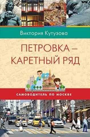 Самоводитель по Москве. ПЕТРОВКА - КАРЕТНЫЙ РЯД