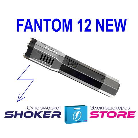 Электрошокер  FANTOM 12 (New)