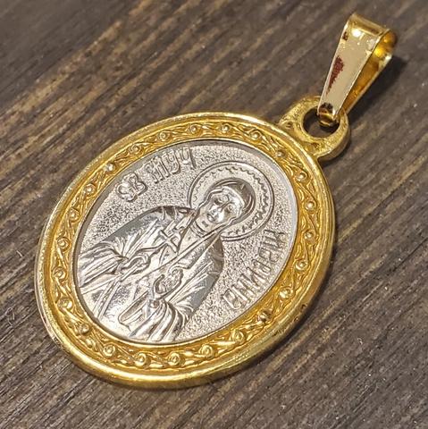 Нательная именная икона святая Марина с позолотой