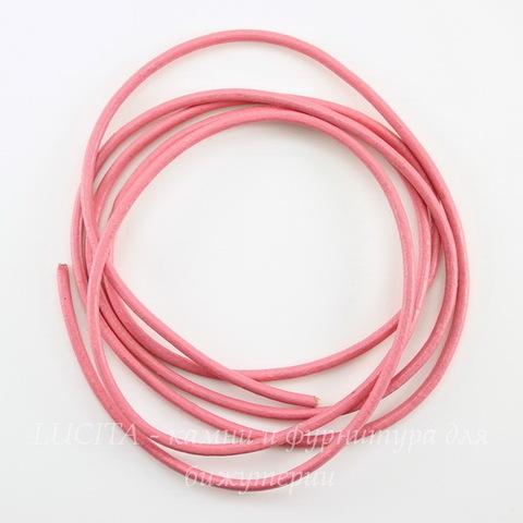 Шнур кожаный, 2 мм, цвет - розовый, примерно 1 м