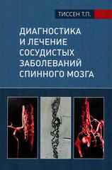 Диагностика и лечение сосудистых заболеваний спинного мозга