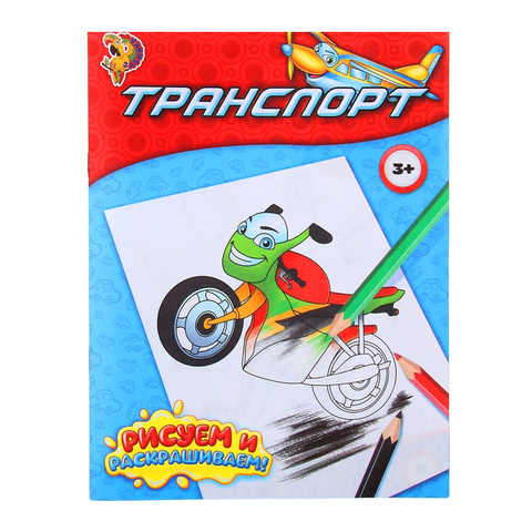 071-3037 Раскраска «Транспорт», 12 страниц