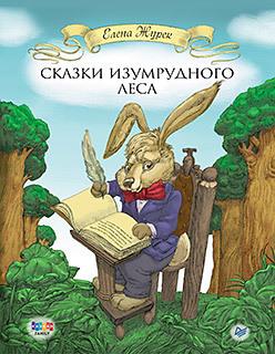 Сказки Изумрудного Леса питер сказки изумрудного леса