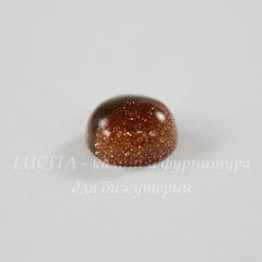 Кабошон круглый Авантюрин коричневый (искусств), 8 мм