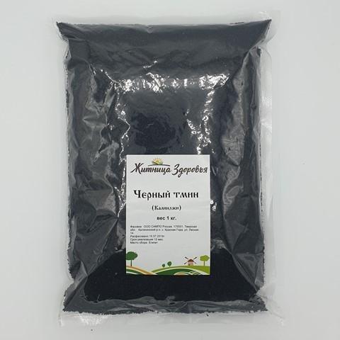 Семена черного тмина (калинджи) ЖИТНИЦА ЗДОРОВЬЯ, 1 кг