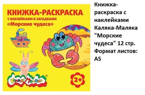 Раскраска РНКМ-МЧ Морские чудеса Каляка-Маляка