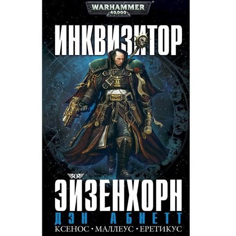 Инквизитор Эйзенхорн / Дэн Абнетт / WarHammer 40000