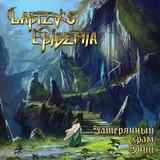 Laptev's Epidemia / Затерянный Храм Энии (2CD)