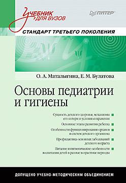 Основы педиатрии и гигиены: Учебник для гуманитарных вузов. Стандарт третьего поколения компьютерное проектирование в дизайне одежды учебник для вузов стандарт третьего поколения