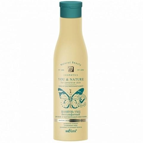 Белита You & Nature Шампунь-уход бессульфатный для волос и чувствительной кожи головы 250мл