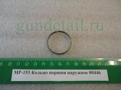 Кольцо поршня наружное МР153