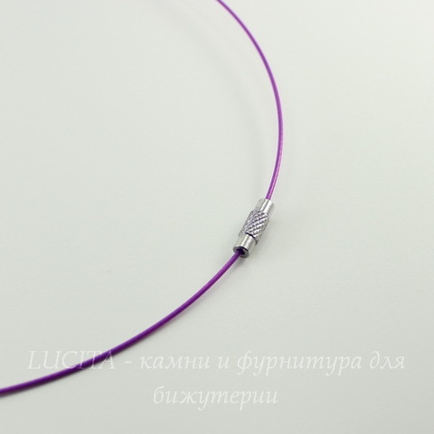 Основа для колье с винтовым замком (цвет - фиолетовый) 47,5 см