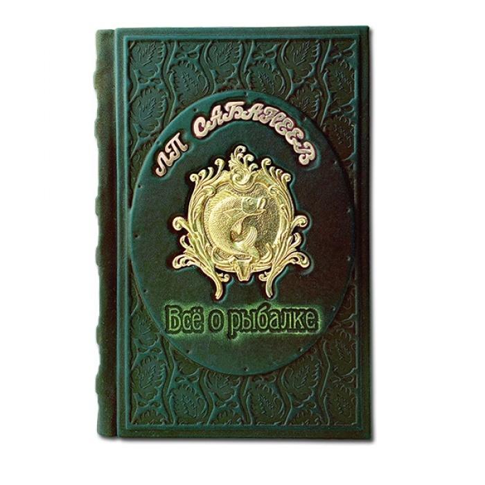 """Книга """"Все о рыбалке"""" Сабанеев Л.П от 12 680 руб"""