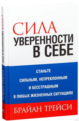 Сила уверенности в себе Брайан Трейси книга по практической психологии и самоменеджмену