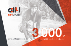 Подарочный сертификат All4sport 3000