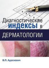 Диагностические индексы в дерматологии