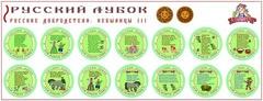 Развивающий набор наклеек  «Русские добродетели:   Небылицы №3»