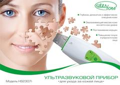 Gezatone Аппарат для ультразвукового пилинга кожи лица и декольте HS2307i Gezatone Аппарат для ультразвукового пилинга кожи лица и декольте HS2307i