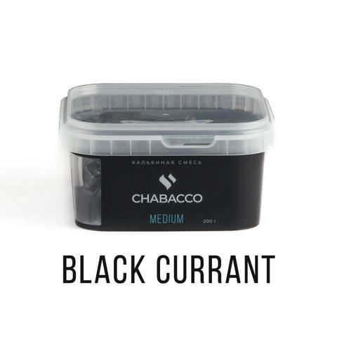 Chabacco 200гр - Black currant (Черная смородина)
