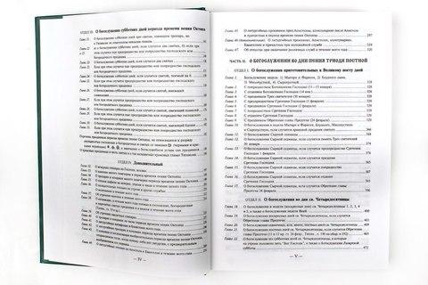 богослужебный устав в таблицах