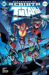 Вселенная DC. Rebirth. Титаны 2–3. Красный Колпак и Изгои