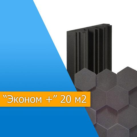 акустический поролон набор для помещения 20 м2