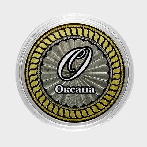 Оксана. Гравированная монета 10 рублей