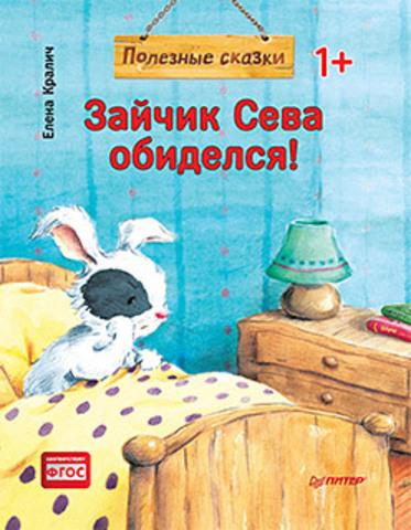 Зайчик Сева обиделся! Полезные сказки (Обложка)