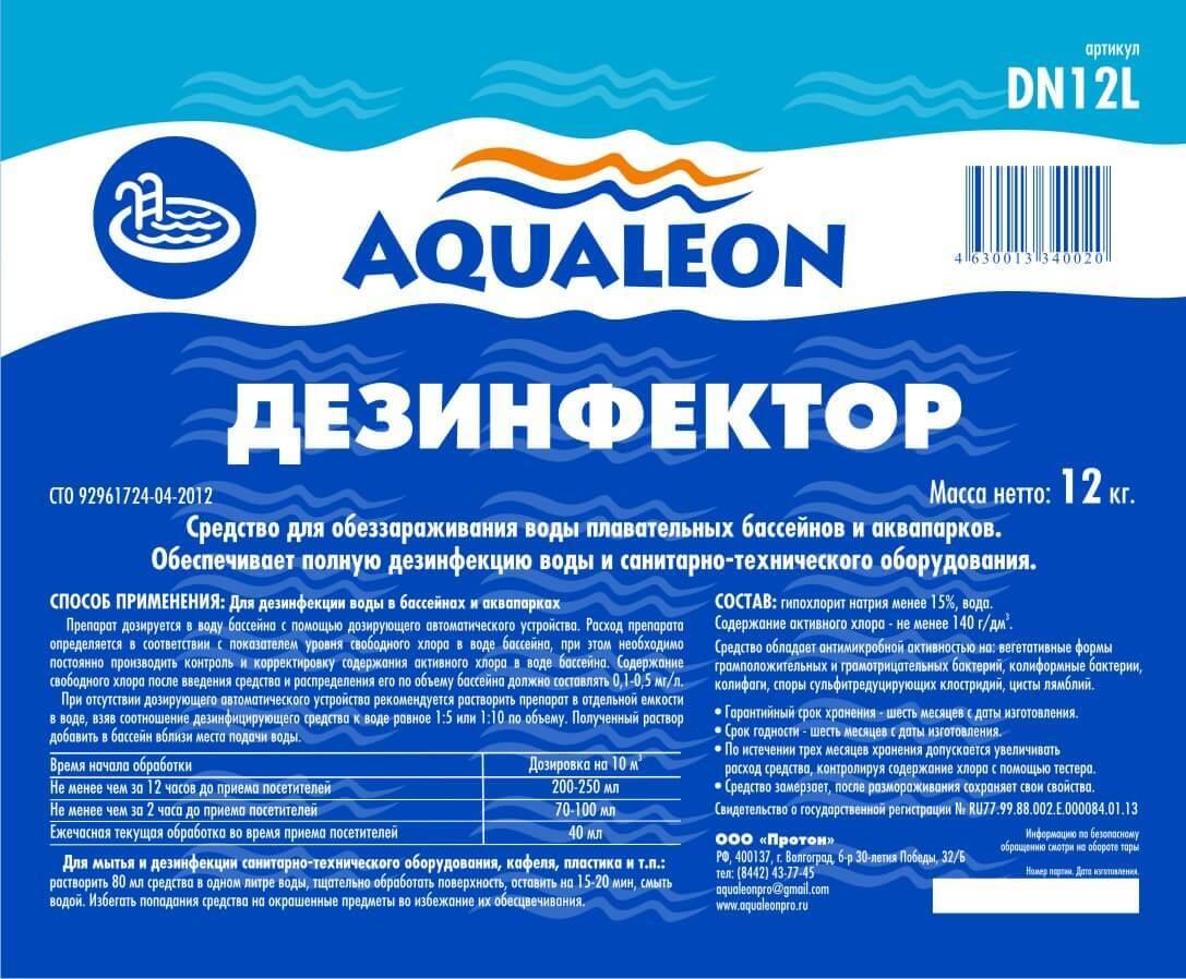 Aqualeon Дезинфектор жидкий 12 кг