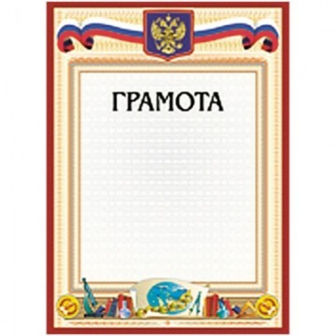 Грамота А4-23/Г глобус,герб,трик,230г/кв.м