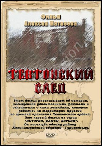 DVD фильм