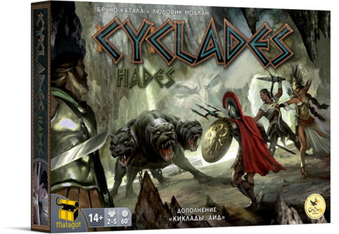 Киклады. Аид / Cyclades. Hades