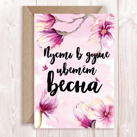 """Дизайнерская открытка """"Пусть в душе цветет ВЕСНА""""+ крафт конверт (10х15см)"""