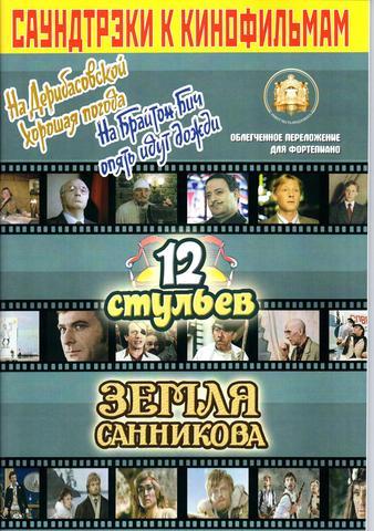Катанский А. В. Саундтреки к фильмам, На Дерибасовской хорошая погода ..,
