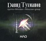 Давид Тухманов, Группа Москва / НЛО (CD)