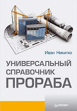 Универсальный справочник прораба цены онлайн