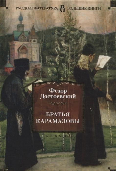 Kitab Братья Карамазовы | Достоевский Ф.