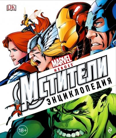 Энциклопедия «Marvel. Мстители»