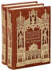Иллюстрированный энциклопедический словарь военной истории