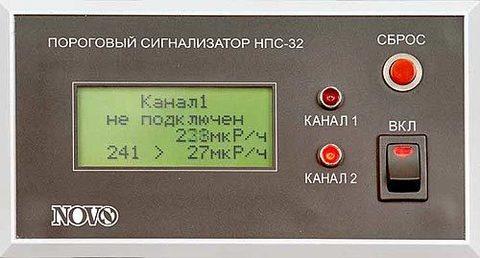 НПС-3.2 (с датчиком БДГ для установки на улице)